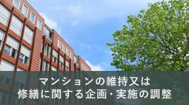 マンションの維持又は修繕に関する企画・実施の調整